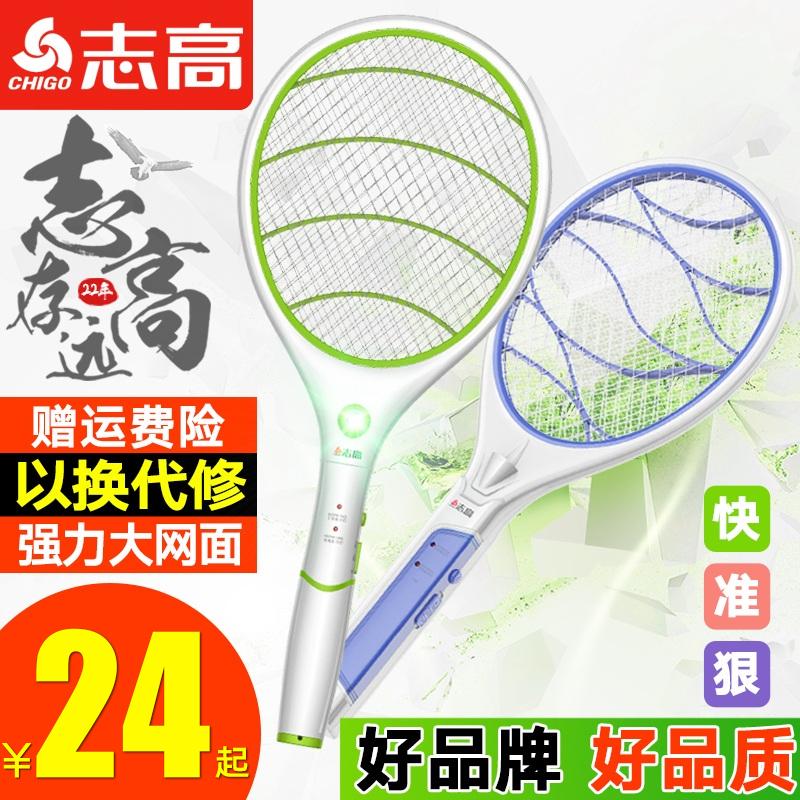 志高电蚊拍可充电式家用led灯大号网面电池苍蝇拍灭蚊拍电蚊子拍