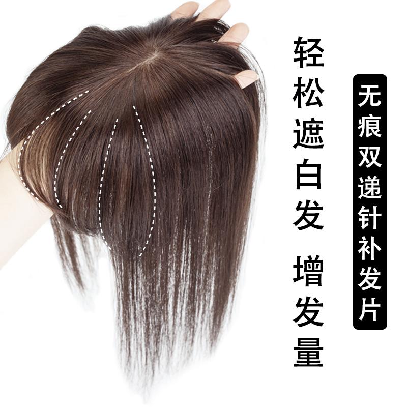 点击查看商品:头顶补发片女遮盖白发真发假发片无痕补发块假刘海3d空气斜刘海片