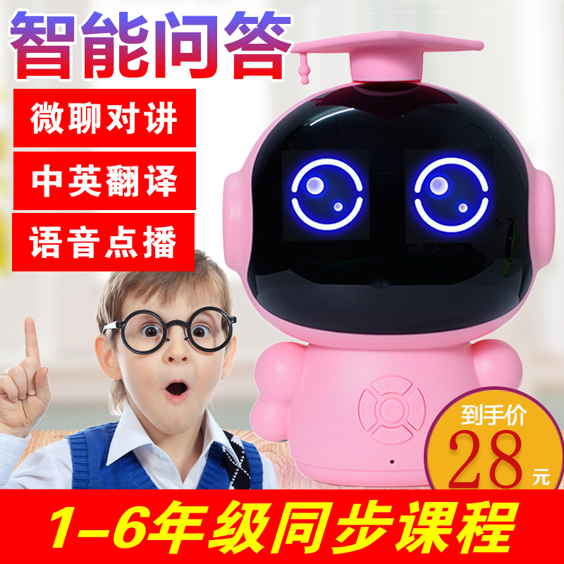 儿童智能机器人早教机人工智能陪伴益智玩具ai语音对话高科技家庭教育多功能学习机