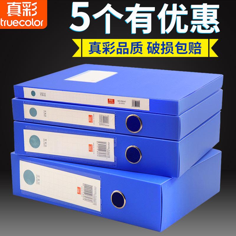 真彩文件盒A4档案盒塑料文件资料盒文件夹收纳盒办公用品批发定制
