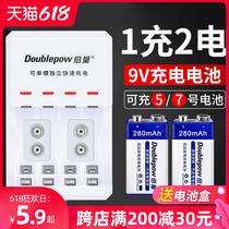 倍量9V电池9v可充电电池套装6F22 9伏充电器万用表无线话筒5号7号九伏通用仪器仪表KTV无线麦克风2节装锂电