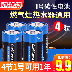 Double volume 1 dry battery carbon battery gas stove battery 1 battery water heater battery gas stove large 1.5v battery D battery 4 batteries R20P genuine