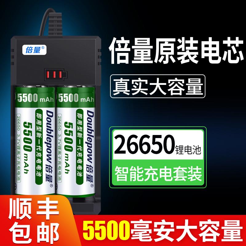 倍量26650锂电池充电器套装2节强光手电筒大容量3.7v/4.2v可充电