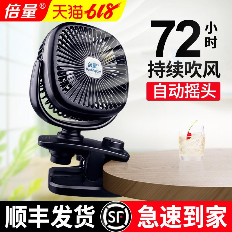 倍量 可自动摇头usb小风扇迷你可充电学生宿舍床上超静音便携式夹扇办公室桌面夹式婴儿车小型电扇蓄电池桌上