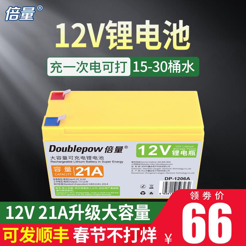 倍量12v伏锂电池18650大容量可充电动农用喷雾器音响门禁电源电瓶
