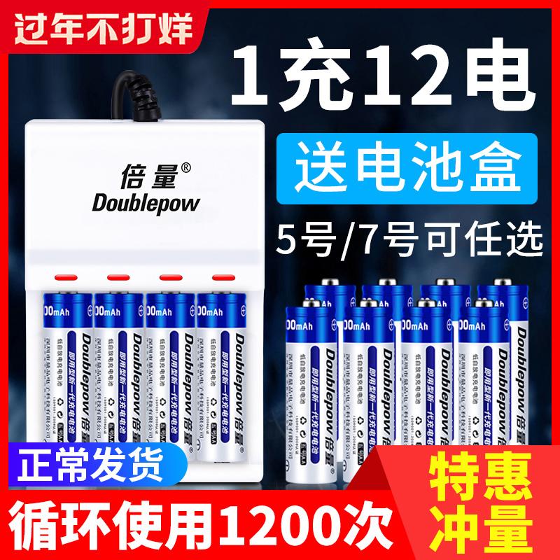 倍量5号可充电电池充电器套装通用五号七号镍氢7号1.2v电池aa代锂