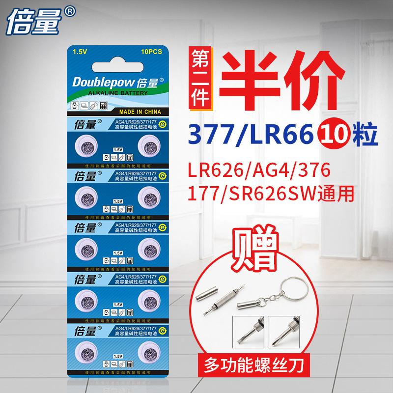 377A SR626SW 纽扣电池 376 LR66 LR626 AG4 石英表手表电子10粒