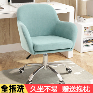 Fully washable Nordic computer chair single fabric minimalist desk chair bedroom sofa chair lift office chair home