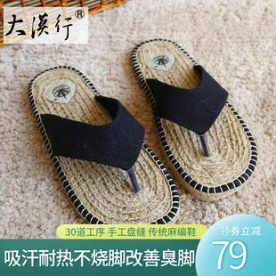 大漠行麻鞋夏季女士人字拖鞋草鞋手工编织时尚夹趾个性外穿性感