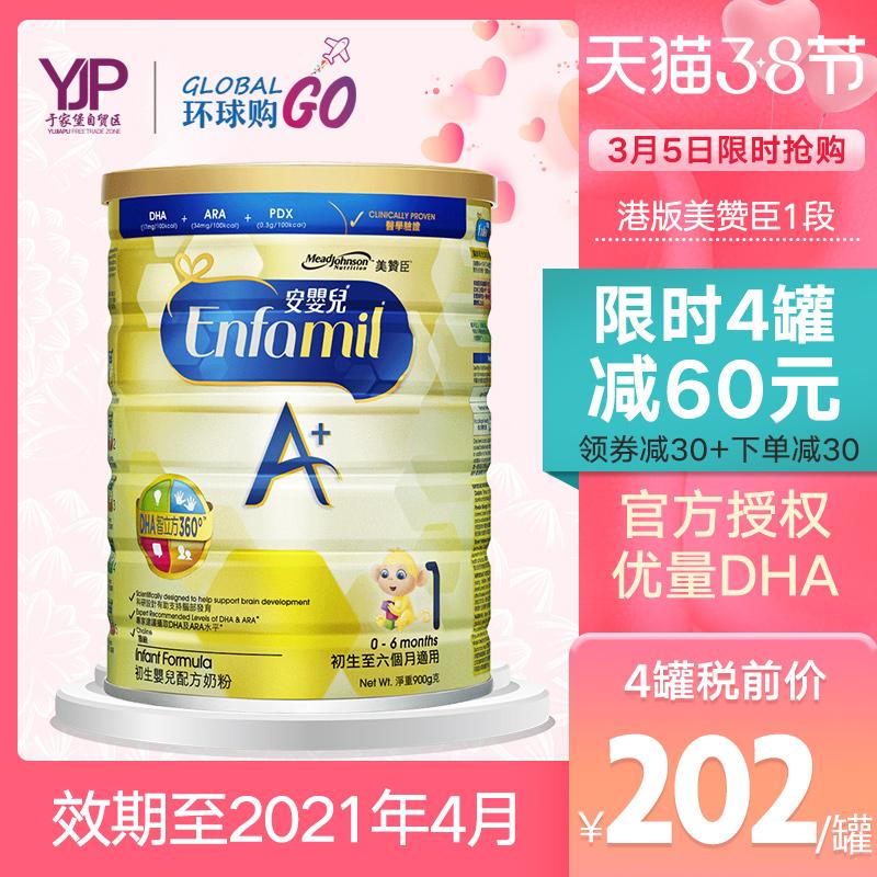 【官方授权】美赞臣港版1段澳洲进口婴幼儿配方牛奶粉900g SHW
