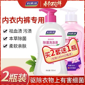 Fu Yanjie washing underwear special laundry liquid underwear washing liquid ladies sterilization disinfectant cleaning agent pregnant women antibacterial soap