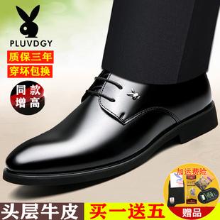 皮鞋男士商务正装英伦真皮男鞋软底加绒内增高鞋子韩版潮流休闲鞋图片