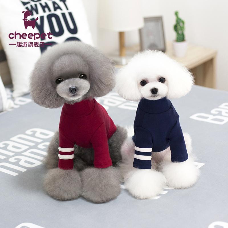 趣派狗狗衣服秋装泰迪衣服冬装小型犬棉打底衫博美比熊幼犬猫衣服