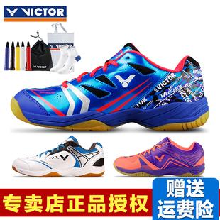 正品victor胜利羽毛球鞋SH370 维克多透气防滑减震男女专业训练鞋