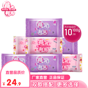 Delicacy is underwear soap 100 * 10 male and female general washing underwear special soap antibacterial laundry soap