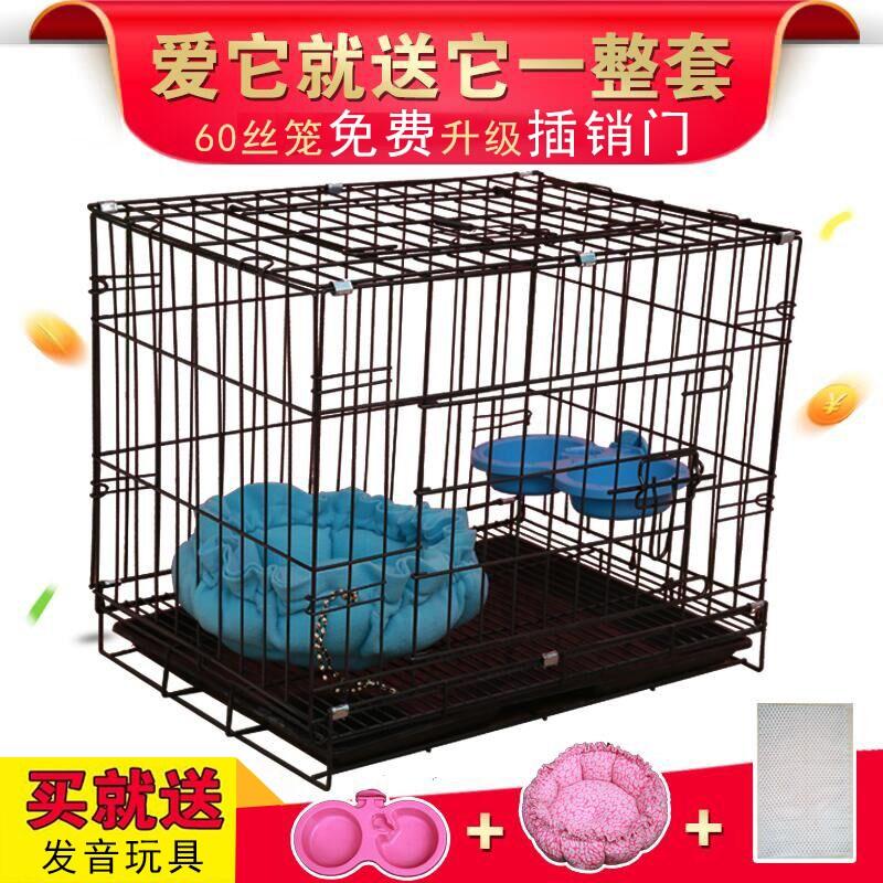 狗笼子泰迪小型犬加密狗笼带托盘中型犬宠物狗笼加粗猫笼兔笼包邮