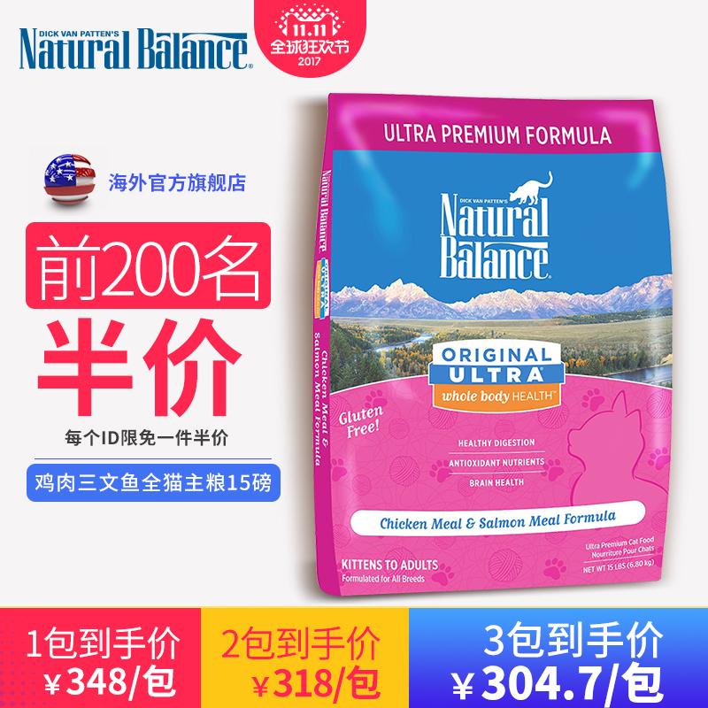 天衡宝(原雪山)美国进口天然猫粮 健乐鸡肉三文鱼全猫主粮15磅