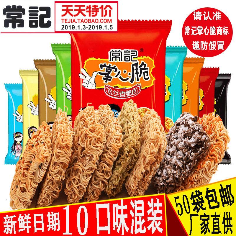 常记掌心脆干吃面整箱混装50包网红儿童零食休闲小吃干脆面包邮品