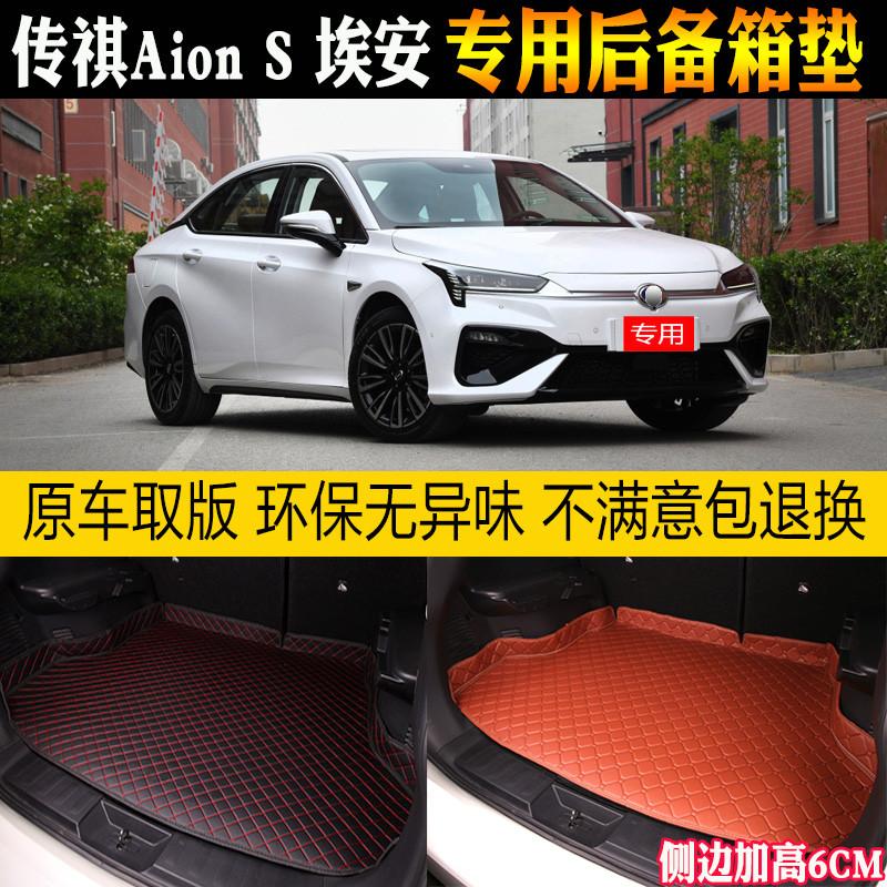?19/2019款广汽传祺Aion S埃安汽车后备箱垫专用尾箱垫新能源630
