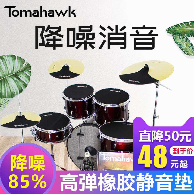 架子鼓消音垫套装静音垫爵士鼓五鼓三镲片四嚓橡胶隔音垫减震鼓垫满40元减3元