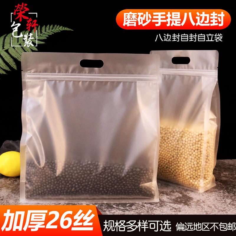 加厚透明磨砂手提八边封自立自封袋高档海鲜干货食品包装单个批发