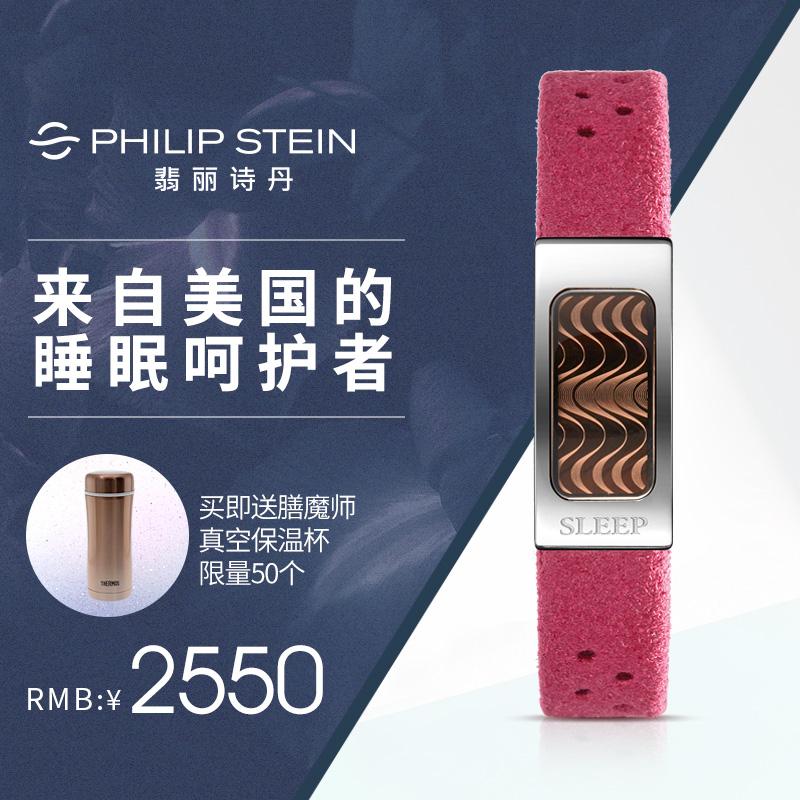 翡丽诗丹PHILIP STEIN助眠手环使用感受,网友评价