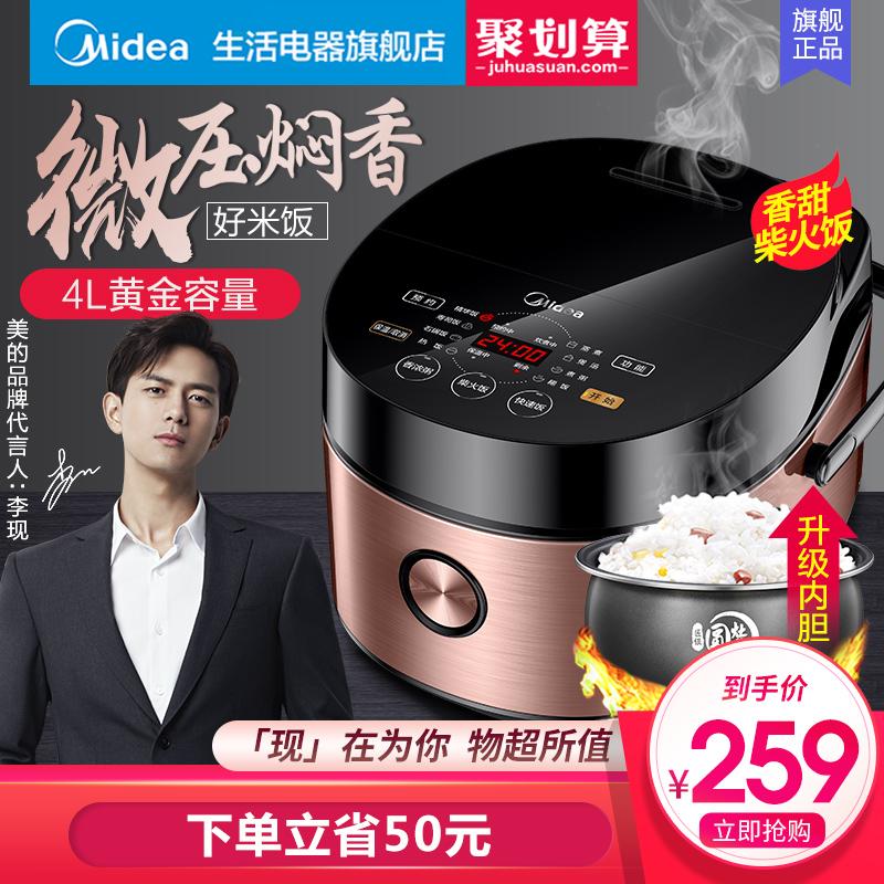 美的电饭煲家用智能多功能大容量4L全自动蒸米饭锅官方旗舰2正品5