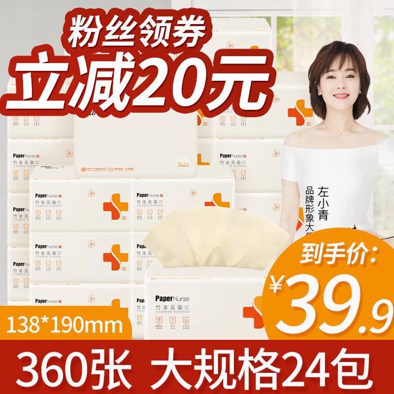 纸护士大号抽纸家用大包装竹浆本色餐巾纸巾实惠装整箱大尺寸规格