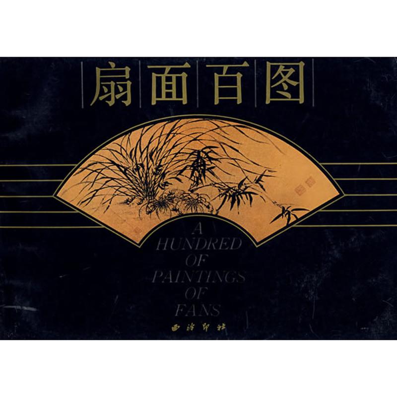 扇面百图 收藏欣赏 西泠印社出版社