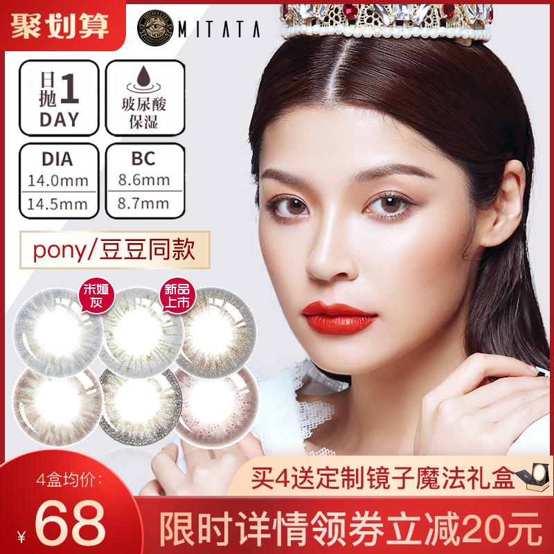 mitata非离子美瞳日抛隐形眼镜大小直径豆豆同款10片女正品大牌30