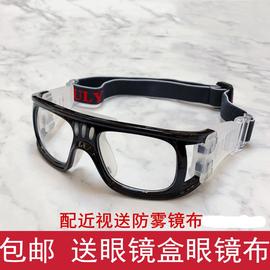 篮球眼镜足球眼镜男户外防雾运动眼镜框架近视防撞护目眼镜