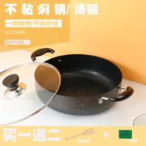 麦饭石汤锅不粘锅炖锅家用平底锅焖烧煮锅双耳燃气电磁炉通用铁锅