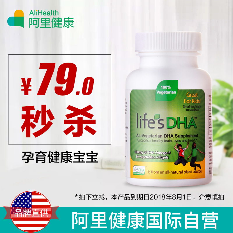 Life's DHA藻油美国马泰克婴儿进口海藻油软胶囊儿童婴幼儿90粒
