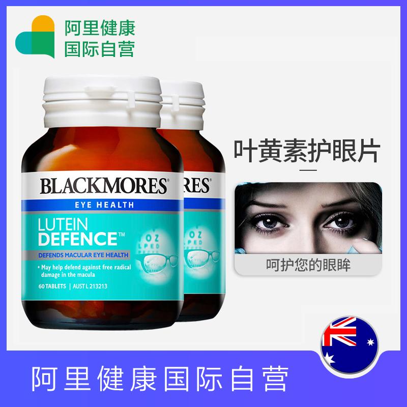 澳洲Blackmores澳佳宝叶黄素护眼片 保护视力缓解疲劳 60粒2瓶