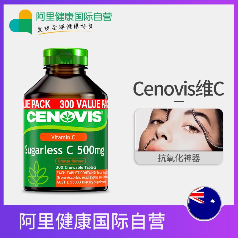 澳洲进口Cenovis维C片天然维生素c咀嚼片美白成人VC片300粒/瓶