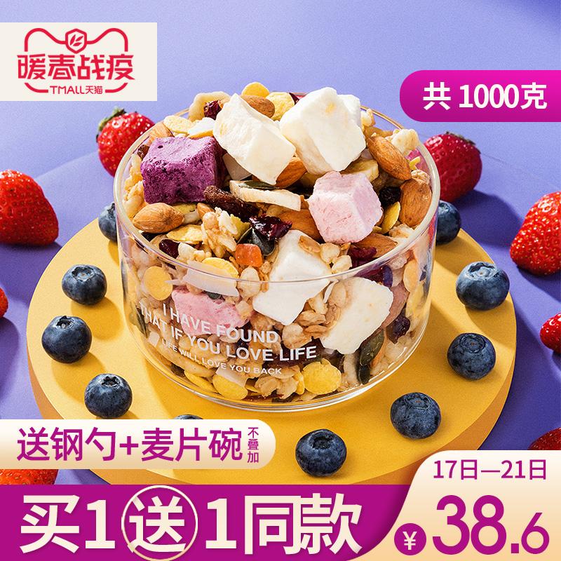 益衡混合坚果水果燕麦片早餐即食酸奶块果粒麦片速食代餐饱腹食品