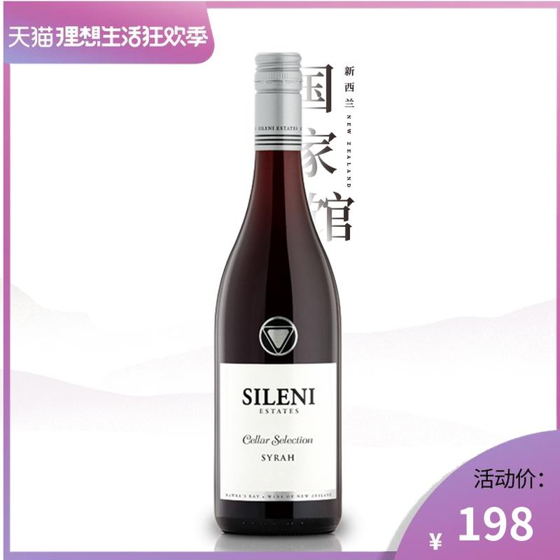 Sileni酒窖精选 新西兰进口思兰尼霍克斯湾西拉干红葡萄酒红酒