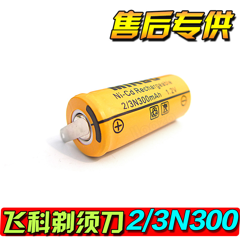 飞科刮胡剃须刀电池1.2v可充电flyco 2/3N300mahfs820电池包邮