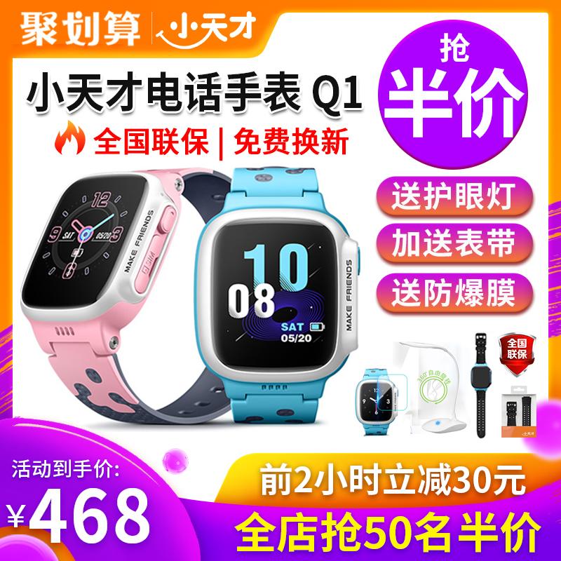 官方旗舰店小天才电话手表Q1儿童智能手表Y05防水定位快充版可支付中小学生男女孩4G双网通Z1
