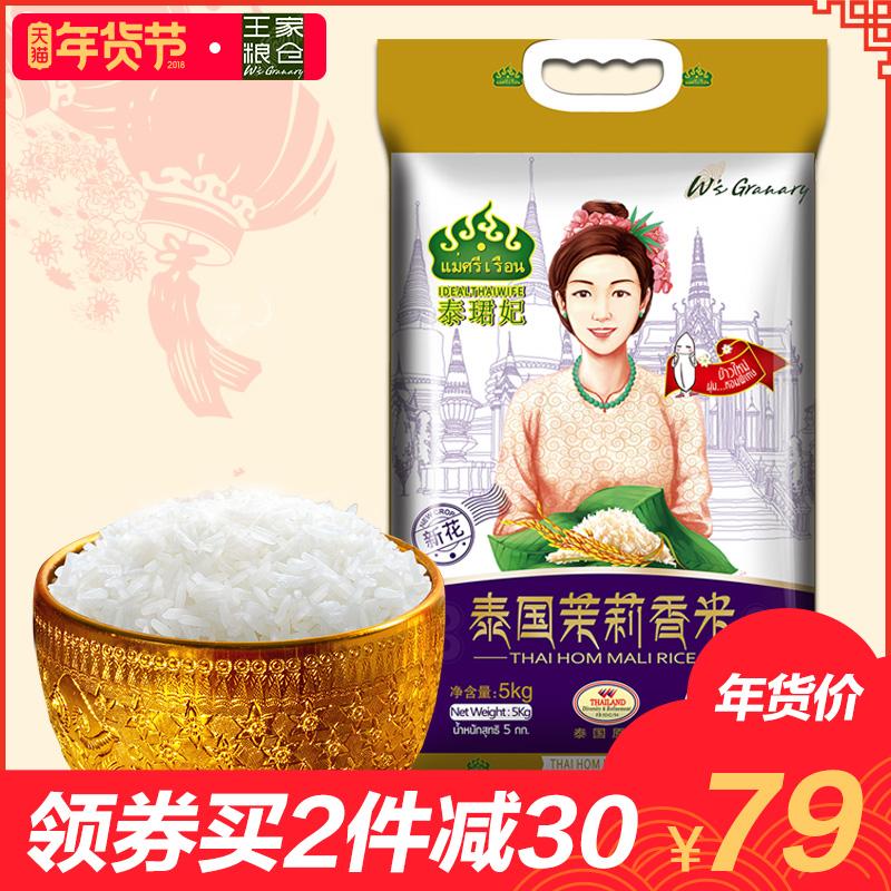 原装进口泰国茉莉香米10斤 正宗泰国大米 长粒香米5Kg 真空保鲜装