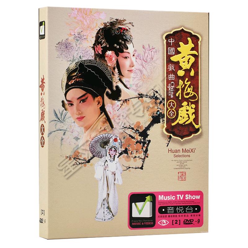黄梅戏名家名段正版DVD碟