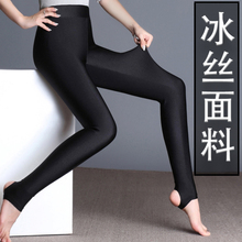 春秋光泽xi1冰丝弹力an打底裤女士黑色裤袜高腰踩脚裤(小)脚裤