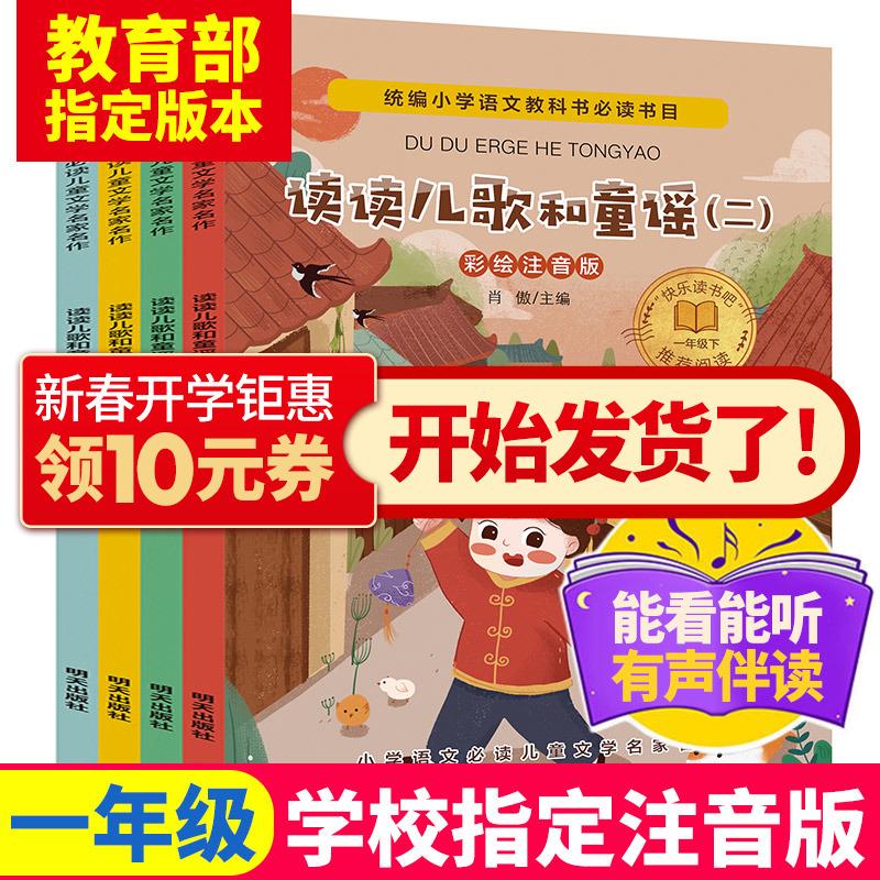 快乐读书吧一年级下册读读儿歌和童谣读物4册全套彩图注音版老师推荐小学生必读的课外阅读书籍故事书拼音儿童有声读物课外书6-8岁