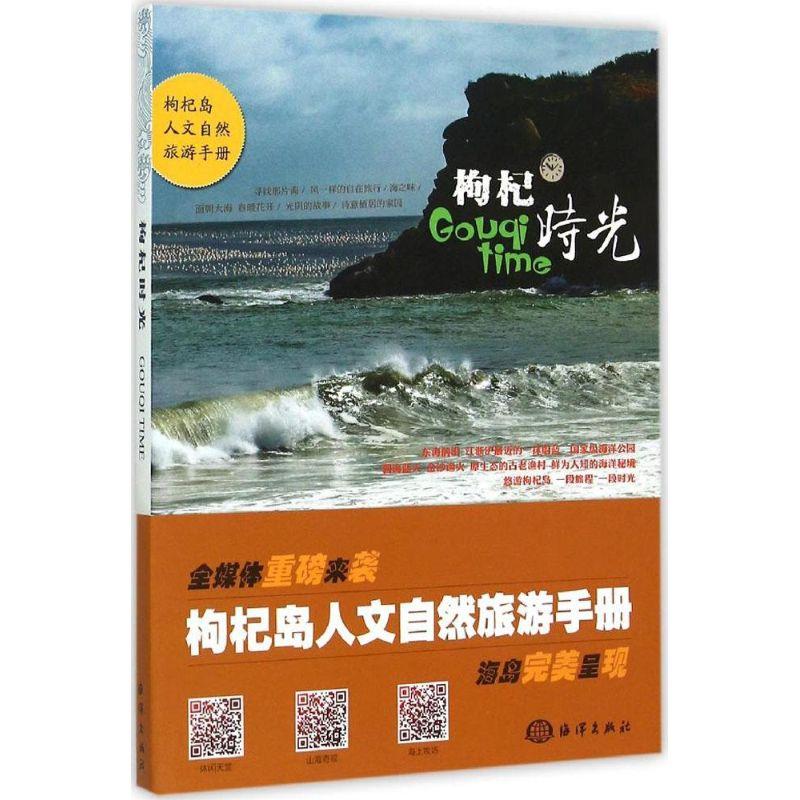 枸杞时光 象形文化 主编 著作 旅游其它社科 新华书店正版图书籍 中国海洋出版社