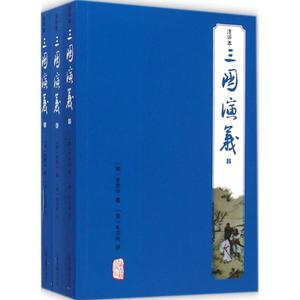 Commentary on the Romance of the Three Kingdoms (Ming) by Luo Guanzhong; (Qing) Mao Zonggang Commentary Books World Famous Literature Xinhua Bookstore Genuine Books Shanghai Ancient Books Publishing House