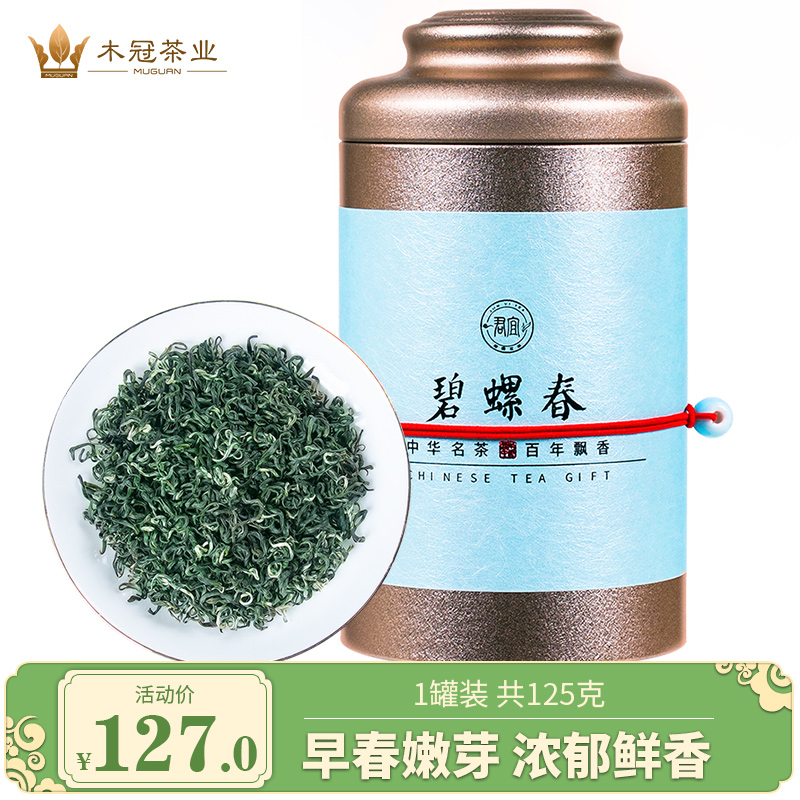 碧螺春绿茶茶叶2020新茶浓香型苏州特产明前春茶散装君宜125g罐装