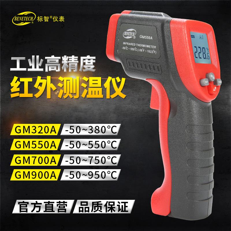 标智高精度工业红外线测温仪厨房水温油温计食品测温枪电子温度计