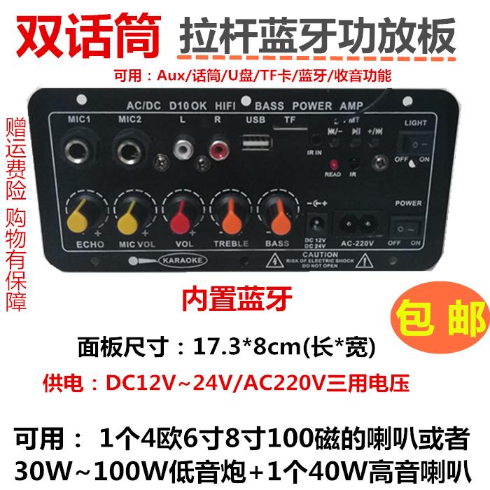 包邮双话筒卡拉OK拉杆功放板 内置蓝牙收音可调混响12V24V220V