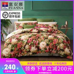 富安娜家纺四件套全棉薄纯棉公主风床单床罩被套被罩夏季床上用品