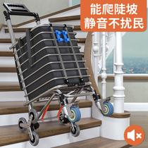 上楼梯搬运神器爬楼梯手拉车折叠便携六轮爬楼车小拉车拖车拉杆车